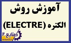 آموزش روش الکتره ELECTRE