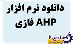 نرم افزار AHP فازی
