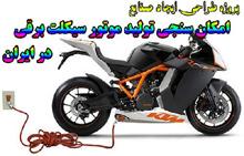 پروژه طراحی ایجاد صنایع موتور سیکلت