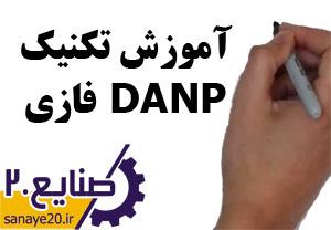 آموزش دنپ فازی fuzzy danp