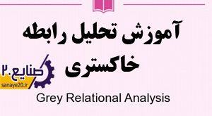 تحلیل رابطه خاکستری GRA