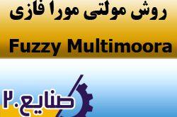 مولتی مورا فازی fuzzy multimoora
