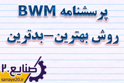 پرسشنامه BWM روش بهترین بدترین