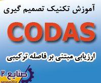 آموزش روش CODAS کوداس