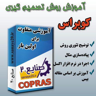 تکنیک تصمیم گیری چند معیاره کوپراس COPRAS