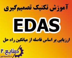 آموزش تکنیک EDAS