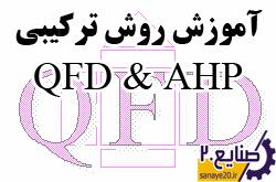 روش ترکیبی QFD AHP