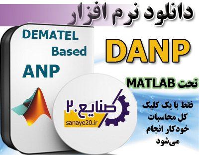 دانلود نرم افزار دنپ DANP