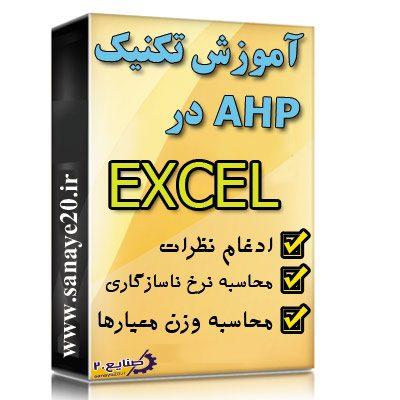 روش AHP در اکسل