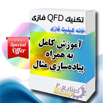 فیلم تکنیک QFD فازی