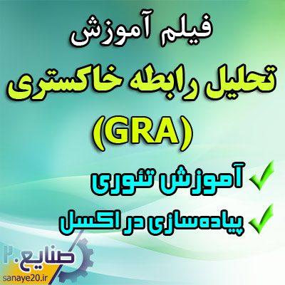 آموزش تحلیل رابطه خاکستری GRA