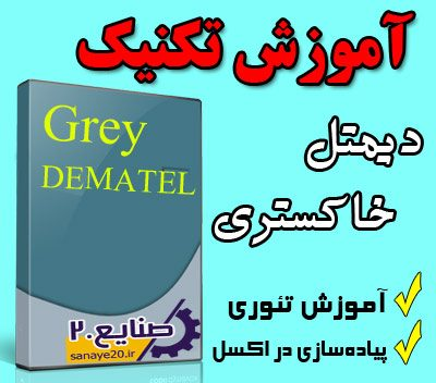 دیمتل خاکستری grey dematel