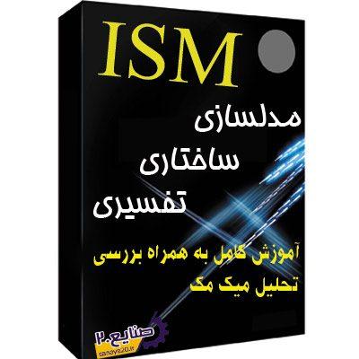 آموزش تکنیک ISM مدلسازی ساختاری تفسیری