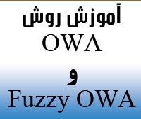 آموزش روش OWA و Fuzzy OWA