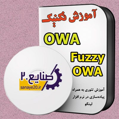 فیلم آموزش روش OWA