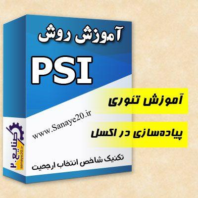 فیلم آموزش روش PSI