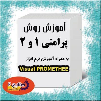 آموزش روش پرامتی promethee