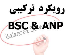 روش BSC و ANP کارت امتیازی متوازن