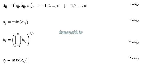 فرمول های دلفی فازی