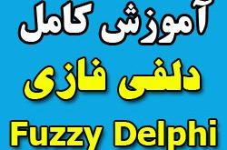 آموزش دلفی فازی fuzzy delphi