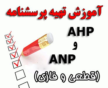 آموزش پرسشنامه AHP و ANP