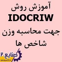 آموزش روش IDOCRIW
