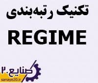 روش رژیم REGIME