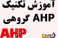روش AHP گروهی Group AHP