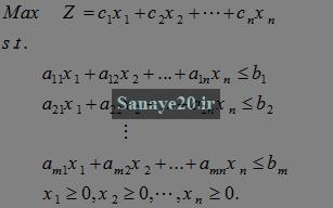 مثال برنامه ریزی خطی در نرم افزار گمز