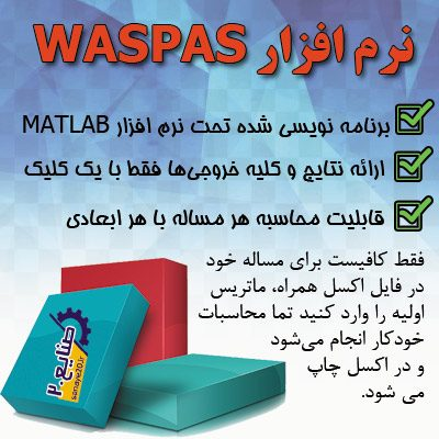 نرم افزار waspas