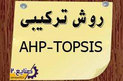روش ترکیبی ahp-topsis