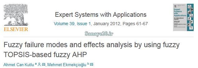 دانلود مقالات AHP فازی (تحلیل سلسله مراتبی فازی)