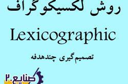 روش لکسیکوگراف Lexicographic