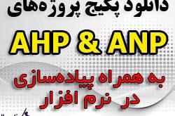 دانلود پروژه AHP و ANP