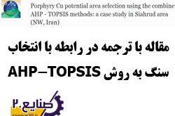 مقاله AHP و تاپسیس (topsis)
