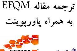 مقاله efqm با ترجمه و پاورپوینت
