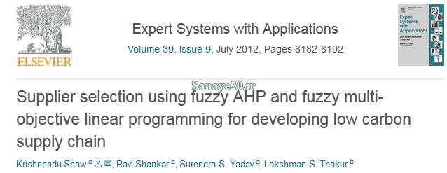 انتخاب تامین کننده با AHP فازی