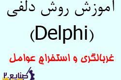 آموزش روش دلفی (delphi) غربالگری و استخراج