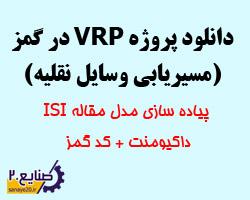 دانلود پروژه مسیریابی وسایل نقلیه (VRP) در گمز