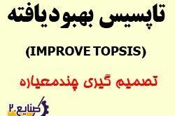 آموزش روش تاپسیس بهبود یافته improve topsis