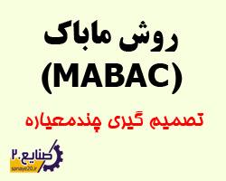 آموزش روش ماباک (MABAC) تصمیم گیری چند معیاره