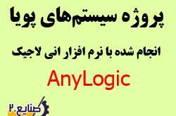 دانلود پروژه انی لاجیک (AnyLogic) تحلیل سیستم های پویا