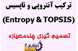روش ترکیبی آنتروپی و تاپسیس