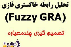 آموزش تحلیل رابطه خاکستری فازی fuzzy GRA
