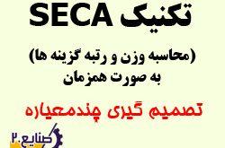 روش SECA (سکا) رتبه بندی گزینه ها و محاسبه وزن معیارها به صورت همزمان