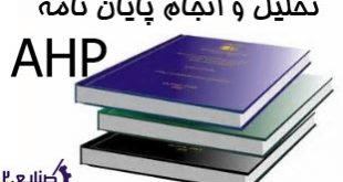 تحلیل پایان نامه و انجام فصل 4 AHP