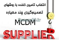 انتخاب تامین کننده با روشهای تصمیم گیری چند معیاره MCDM