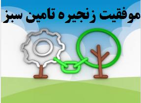 موفقیت در زنجیره تامین سبز چگونه حاصل می شود
