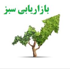 بازاریابی سبز در زنجیره تامین سبز