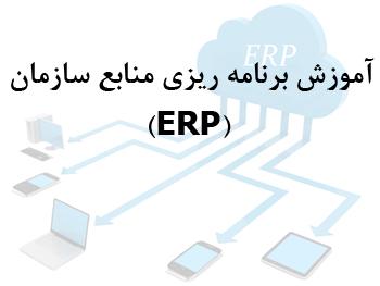 آموزش برنامه ریزی منابع سازمان